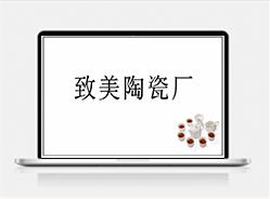 德化县致美陶瓷厂